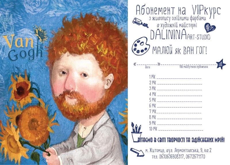 Випкурс — интенсив «Рисуй как Ван Гог!» — Арт-студия Далининой